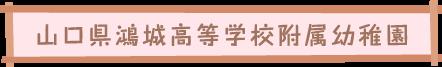 山口県鴻城高等学校附属幼稚園